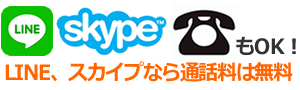lineskype.png